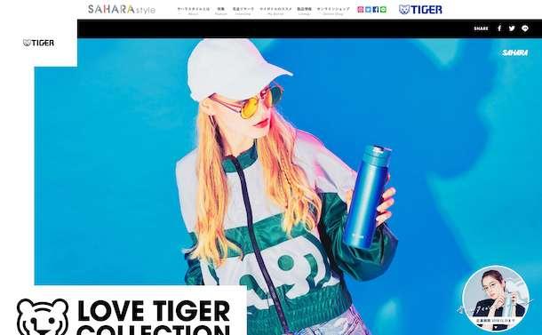 LOVE TIGER COLLECTION 愛されタイガーキャンペーンのキャプチャ画像